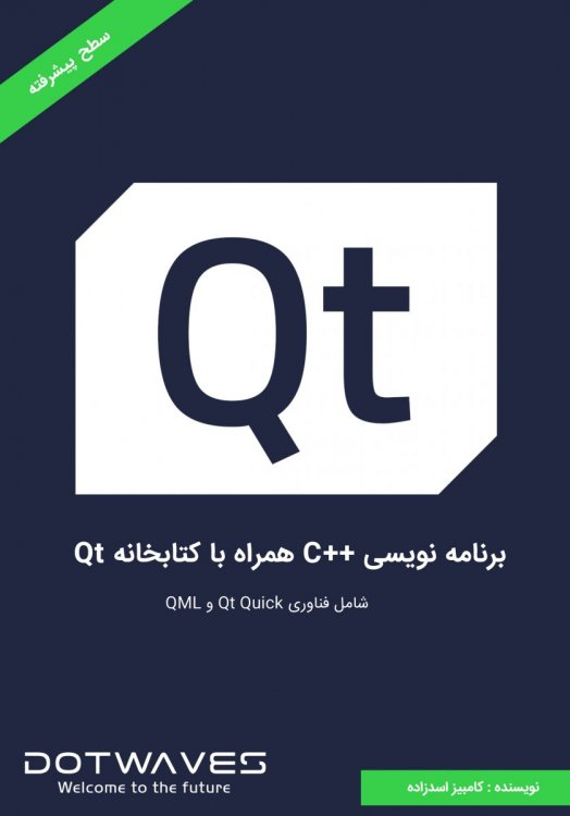 C-with-Qt-library-QML-(Advanced).jpg