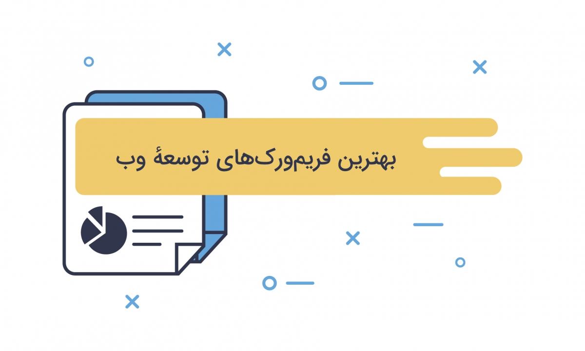 سریعترین فریمورکهای وب!