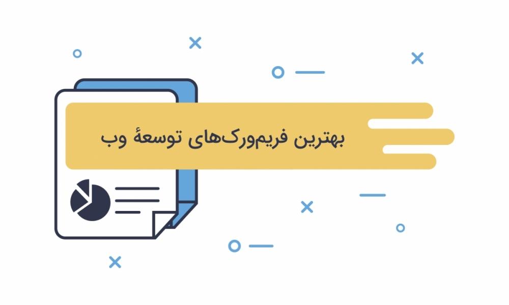 top-webframeworks.jpg